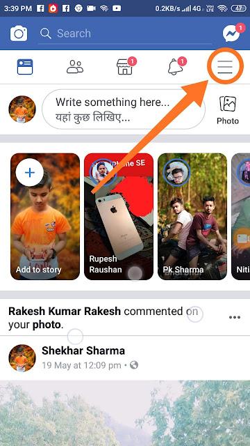 Facebook id ko kisi bhi device se kaise logout