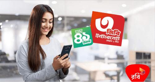 Robi New Internet Offer 3GB  @ Tk 41 (Eid Special Internet Bonus)  Eid ul fitr 2018 robi internet offer