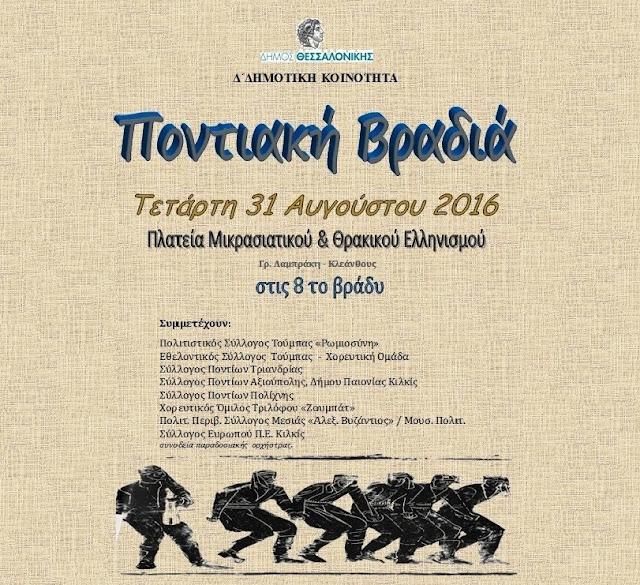 Ποντιακή βραδιά στην Τούμπα στην Θεσσαλονίκη