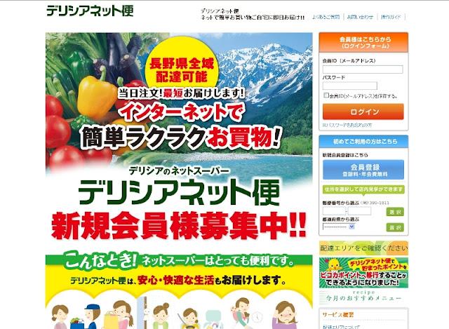 軽井沢ネットスーパー