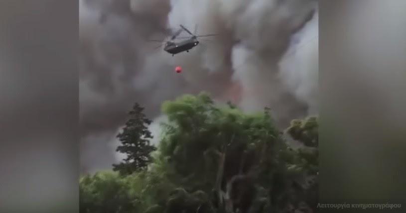 Αποτέλεσμα εικόνας για Aπίστευτο βίντεο πιλότου ελικοπτέρου από το πύρινο μέτωπο της Κινέτας