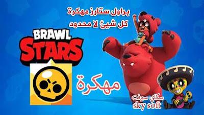 تحميل لعبة Brawl Stars مهكرة جاهزة اخر اصدار للاندرويد كل شيئ لا محدود