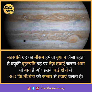 information about jupiter in hindi