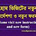 হোম ভিজিটের নতুন নির্দেশণা ও নতুন ফরম-Home visit new instruction and new form.