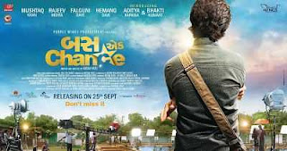 Download Bas Ek Chance 2015 Gujarati 400mb Movie