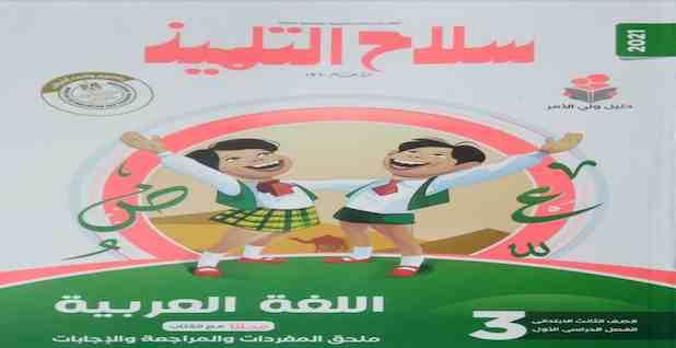 كتاب سلاح التلميذ اللغة العربية للصف الثالث الابتدائي الترم الأول 2021 منهج جديد