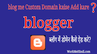Blog me blogspot.com hata kar Custom Domain Name kaise add kare?