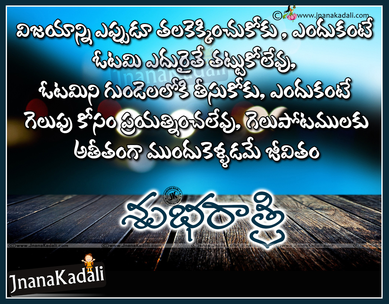 Great Quotations Telugu New Good Night Greetings With Good Results Quotes  Jnana