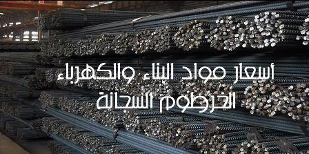 اسعار صرف العملات مقابل الجنيه السوداني