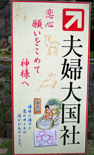 Meoto Daikokusha, Nara, Kansai, Japan.