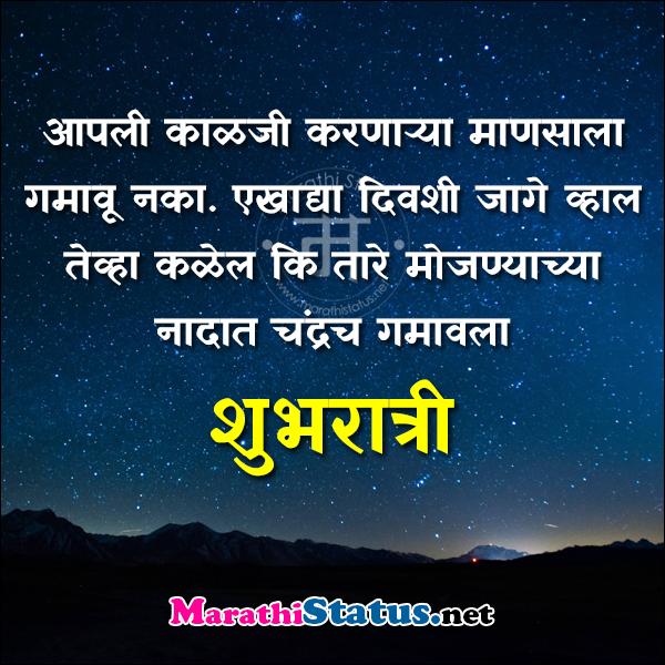 good night marathi status for whatsapp & facebook