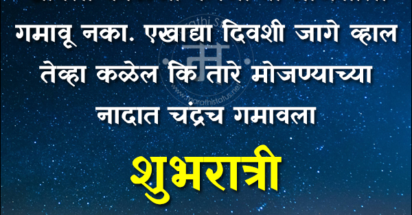 Good Night Marathi Status Images 1 Marathi Status For Whatsapp