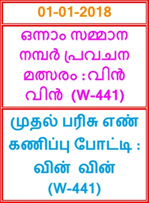 Kerala lottery First Prize Guessing competition WIN WIN W-441