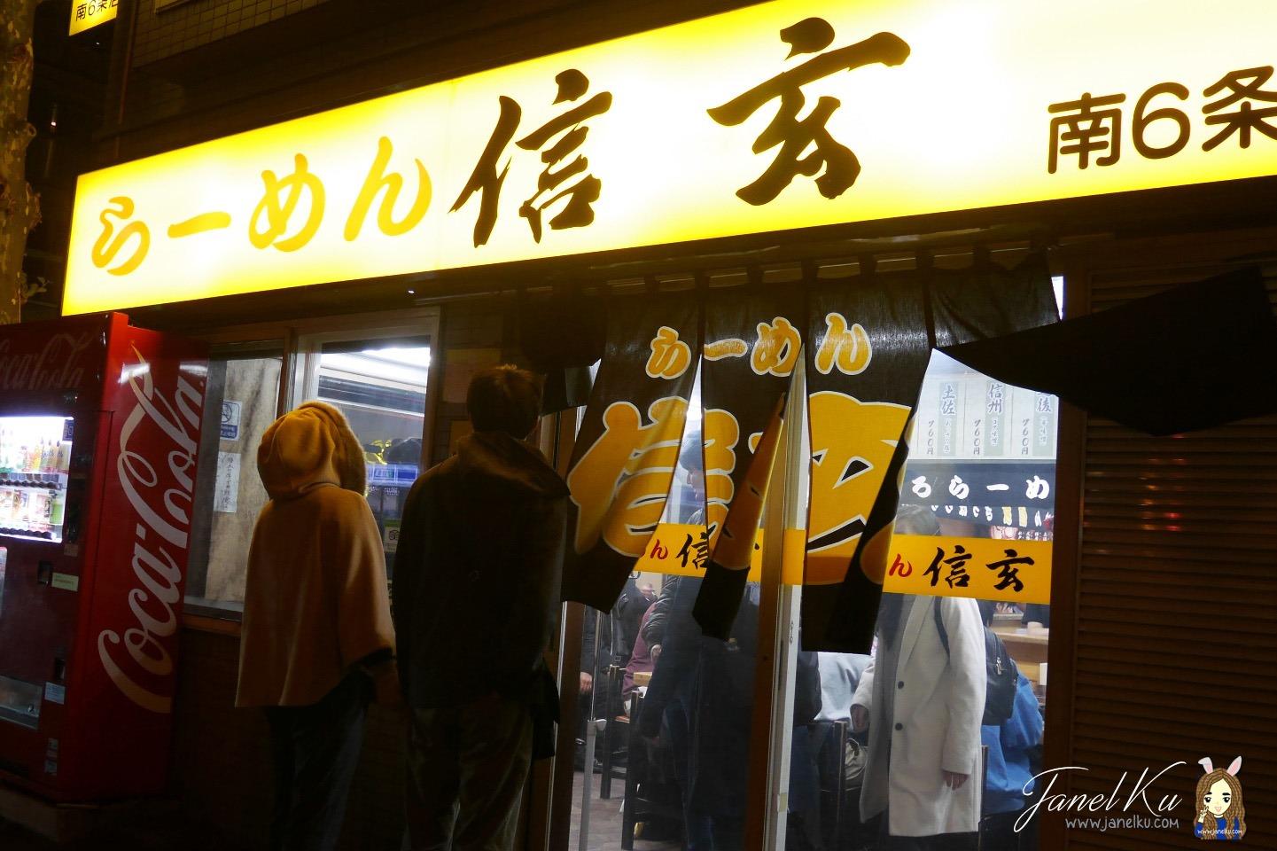 Review: Hokkaido's Ramen Shingen (らーめん 信玄 南6条店)
