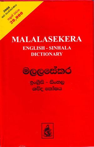 malalasekera english sinhala dictionary