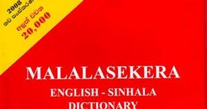 මලලසේකර ඩික්ශනරිය - Malalasekera Dictionary