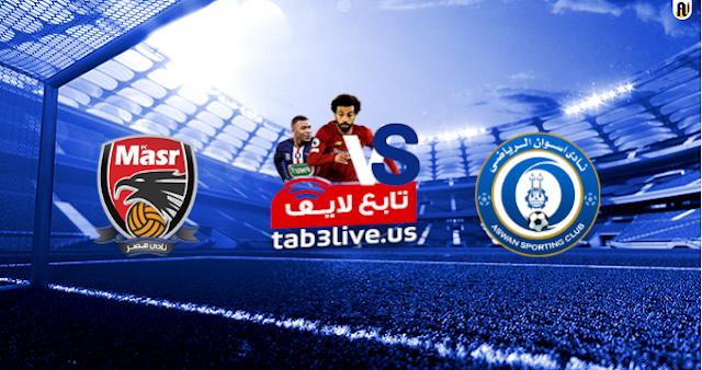 مشاهدة مباراة اسوان ونادي مصر بث مباشر اليوم 13/08/2020 الدوري المصري