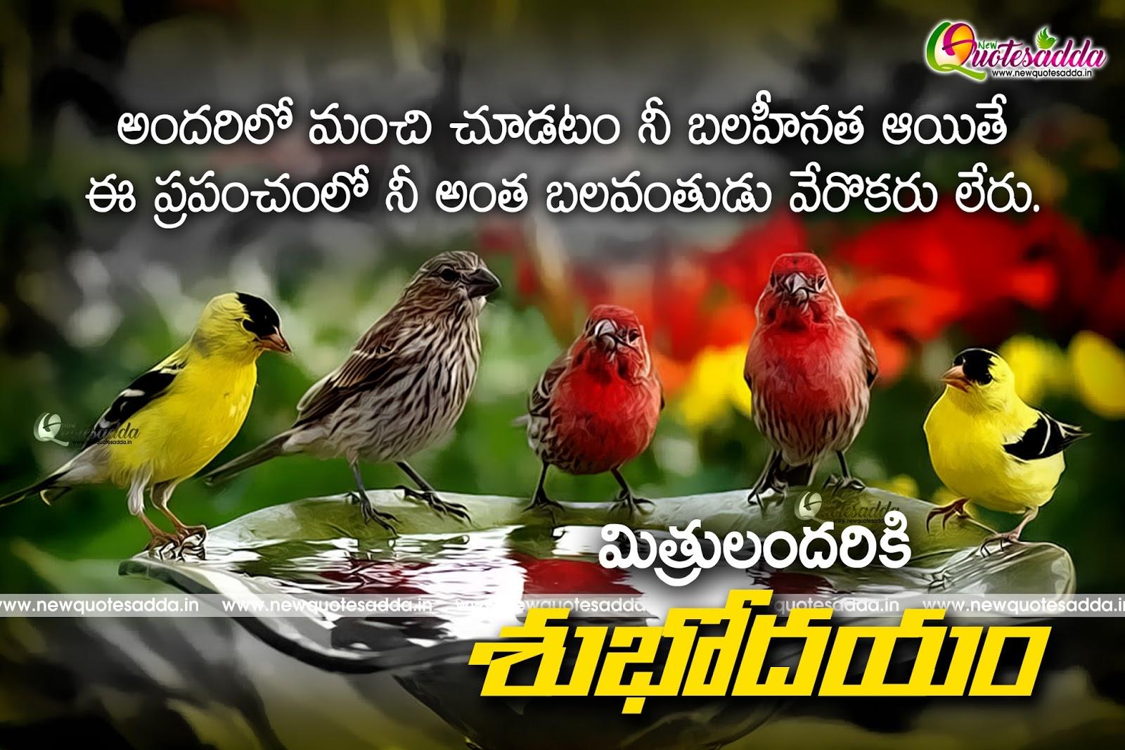 Good Morning Quotes In Telugu Sms Nemetasaufgegabeltinfo