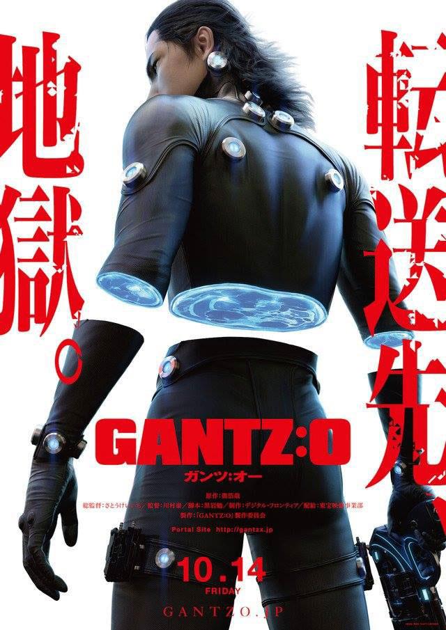 WHAT IS GANTZ