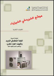 تحميل كتاب أنظمة التحكم في التبريد وتكييف الهواء ـ نظري pdf
