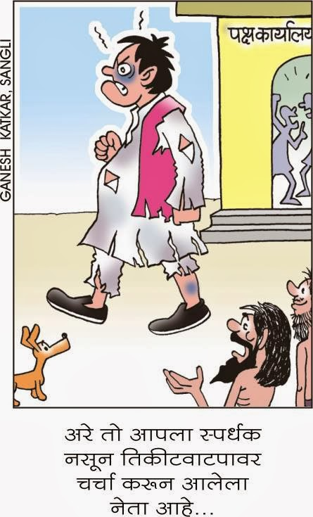 My Mind   Don't mind !: Cartoons Published in Daily KESARI