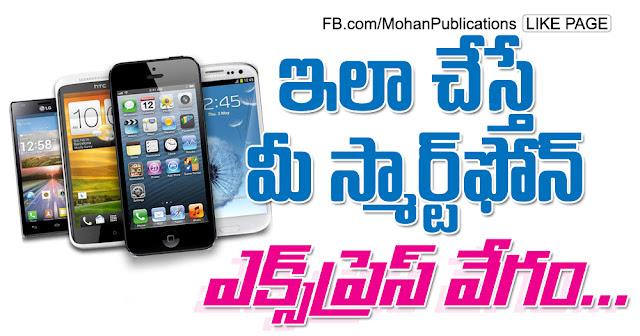 ఇలా చేస్తే మీ స్మార్ట్ఫోన్ ఎక్స్ప్రెస్ వేగంతో పనిచేస్తుంది SmartPhone Smartphone SpeedInSmartPhone HighSpeedFromSmartPhone PhoneBecomeSlow BhakthiPustakalu BhaktiPustakalu Bhakthi Pustakalu Bhakti Pustakalu