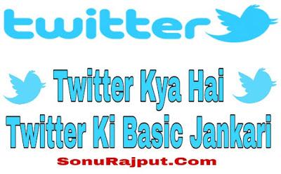 Twitter Ki Basic Jankari