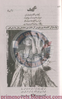 Sulagti baraf novel by Narjis Bano pdf