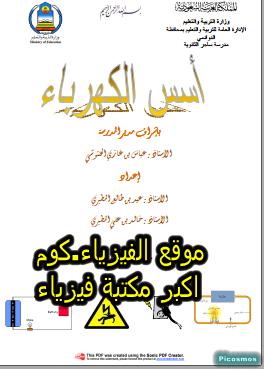 تحميل كتاب اسس علم الكهرباء pdf برابط مباشر