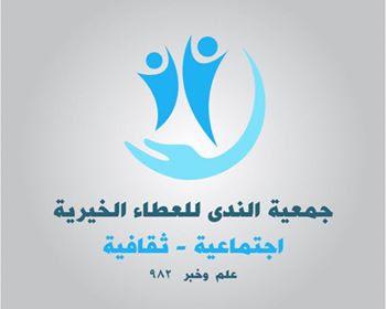 جمعية الندى للعطاء الخيري تقيم احتفالا بعيد الأم  الخميس ٢١ مارس في بيروت وتدعو الشعب اللبنانى للمشاركة بالاحتفال
