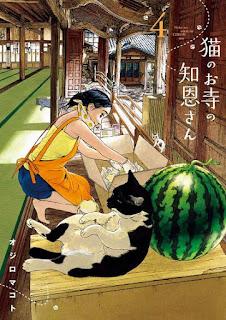 [オジロマコト] 猫のお寺の知恩さん 第01-04巻