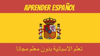 تعلم الاسبانية بدون معلم مجانا
