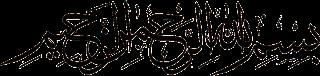 Kaligrafi Tulisan Basmalah