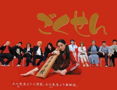 Sinopsis Gokusen (2002) - Serial TV Jepang