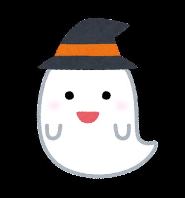 ハロウィンのキャラクター(おばけ)