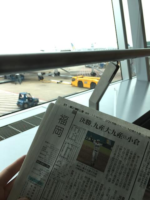apricot-lounge-hcmc-newspaper ホーチミン市の空港ラウンジ新聞