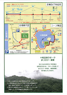 Lake Towada Walk 2016 Course Map 第39回十和田湖ウォーク コース地図 Towadako