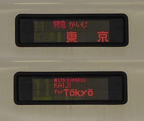 【ダイヤ改正前に早くも消滅!】E257系の特急 かいじ東京行き