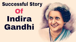 इंदिरा गाँधी की सफलता की कहानी Indira Gandhi Motivational Story