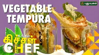 Vegetable Tempura   Ungal Kitchen Engal Chef 18-09-2016 Puthuyugam Tv