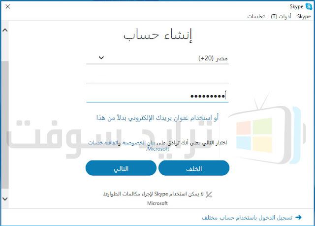 انشاء حساب علي برنامج سكايب للكمبيوتر عربي