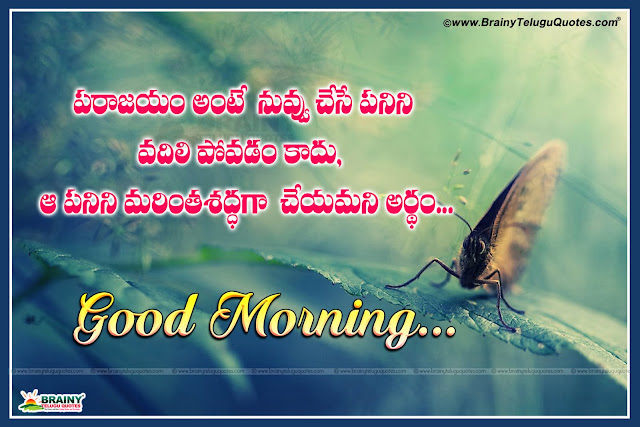 Here is a Nice and Fresh Good Morning Wishes in Telugu Language,Best Telugu Good morning Greetings images, Telugu Good morning images wallpapers, cute Telugu good morning best Quotes and Messages online, Awesome Telugu Language Good Morning Wishes Top and Best Good morning Quotations online. Good morning Love Greetings in Telugu,You can wish Your Friends with This Good Morning Greetings for Your Telugu Friends,Heart touching good morning quotes in telugu, Daily inspiring quotes in telugu, Inspiring telugu quotes, Inspiring lines in telugu, telugu motivational quotes, Best inspirational quotes in telugu, Telugu life quotes with hd wallpapers,  Nice inspiring telugu quotes with beautiful lines, Inspiring telugu quotes.