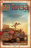 Manje Bistre 2017 Full punjabi Movie Download & Watch