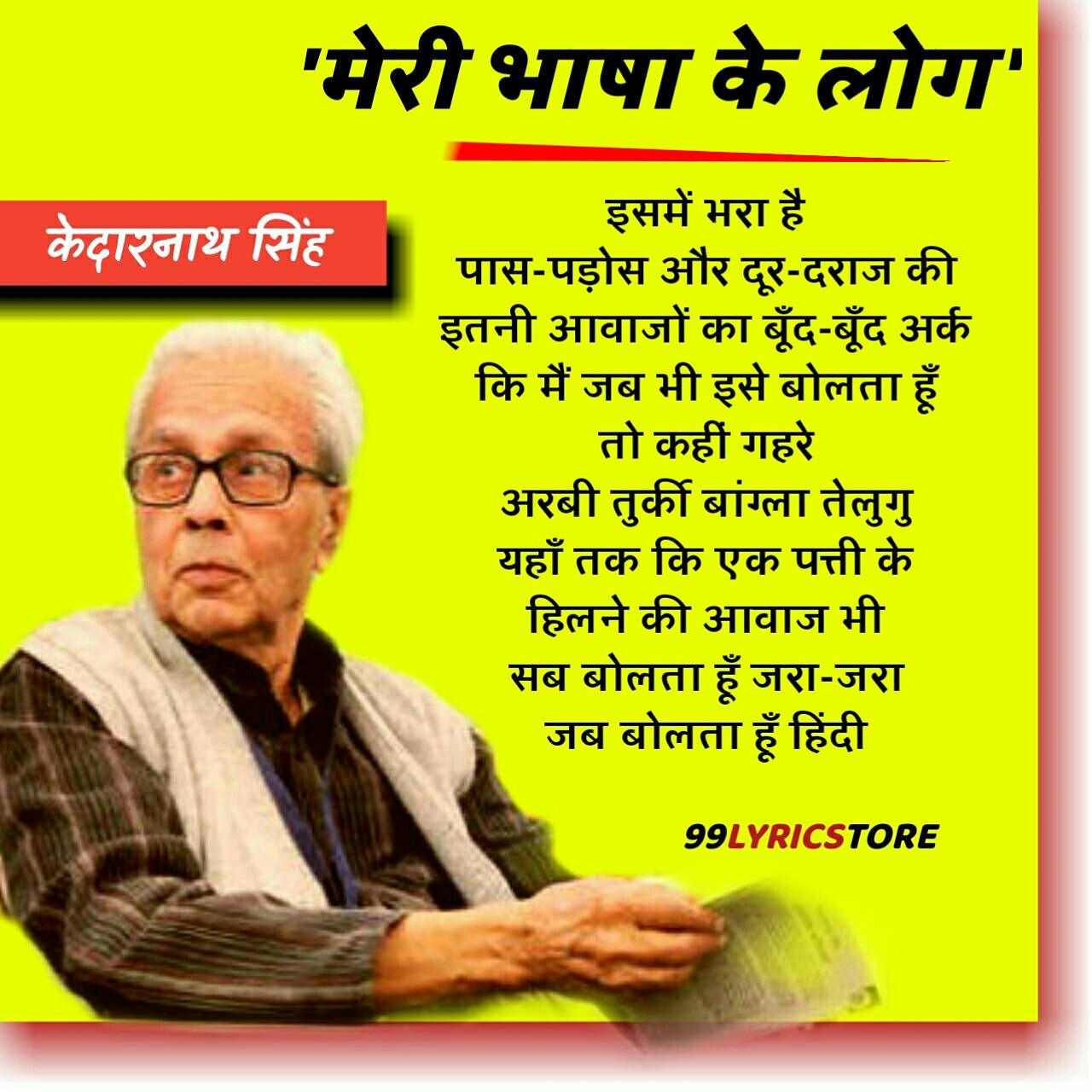 'मेरी भाषा के लोग' कविता केदारनाथ सिंह जी द्वारा लिखी गई एक हिन्दी कविता है।