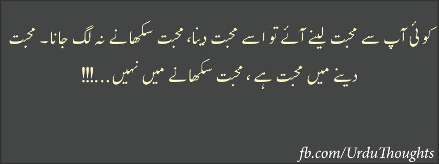 Short Urdu Quotes Urdu Facebook Cover Photos Poetry In Urdu
