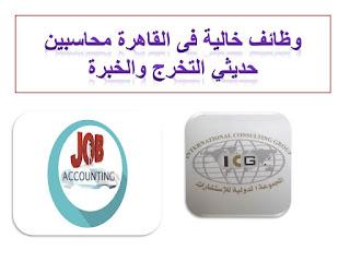 وظائف خالية فى القاهرة محاسبين حديثي التخرج والخبرة