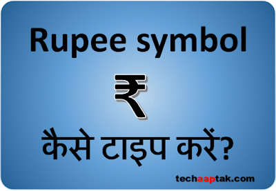 how to type rupee symbol guide in hindi