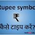 How to type [₹] rupee symbol in word, excel or any other application (guide in hindi)