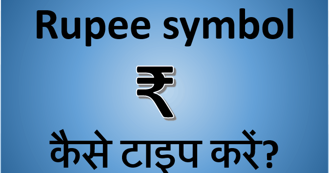 How To Type Rupee Symbol In Word Excel Or Any Other