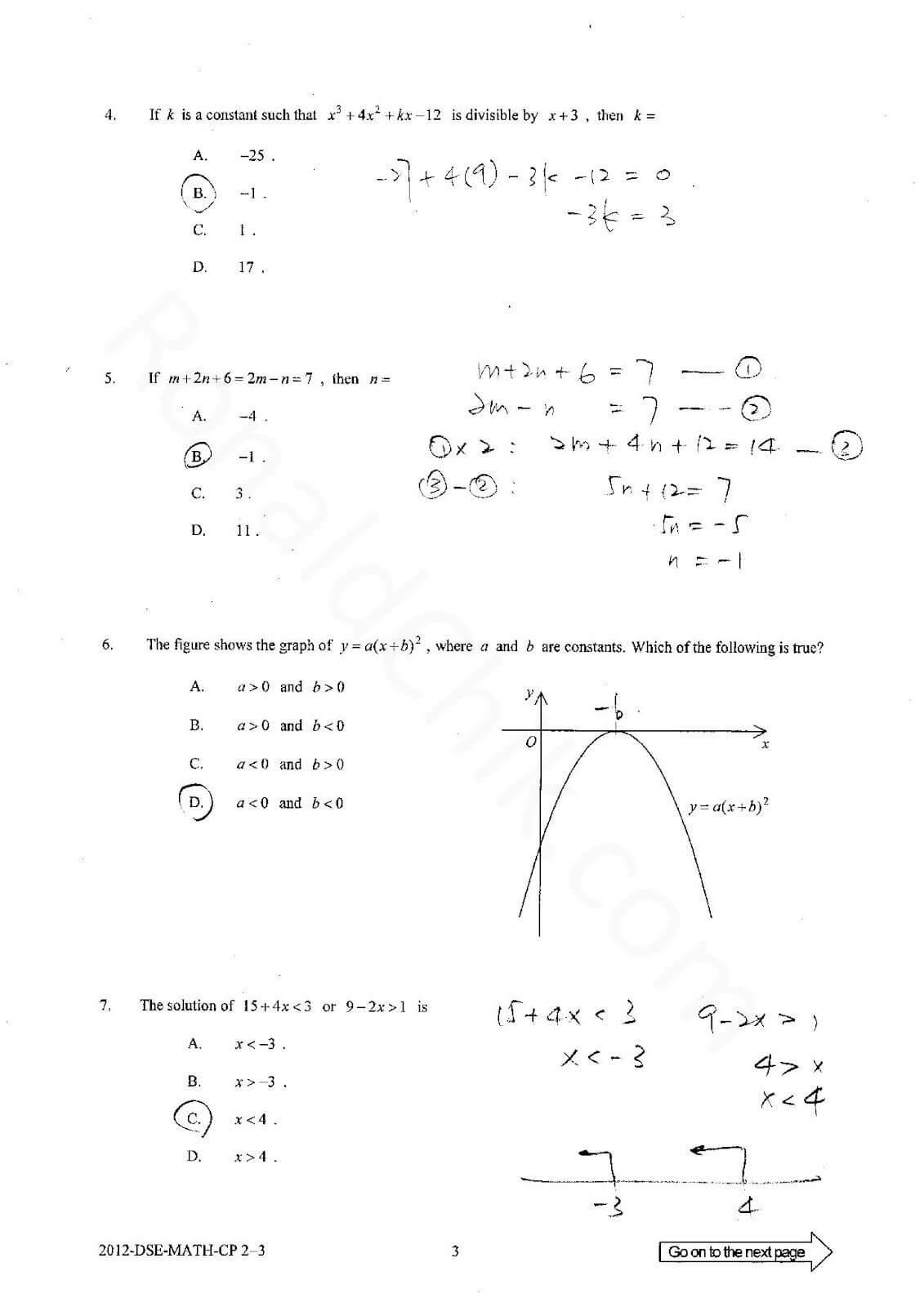 2012 DSE Math P2 卷二 Q4,5,6,7